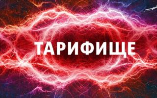 Тарифище мтс описание тарифа владимирская область