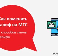 Мтс сменить тарифный план по телефону