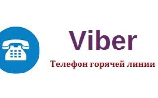 Как связаться с техподдержкой вайбер на русском