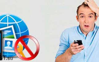 Пропал интернет на телефоне андроид мтс