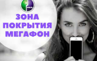 Зона покрытия 4g мегафон татарстан