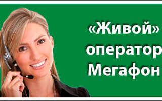 Как соединиться с оператором мегафон