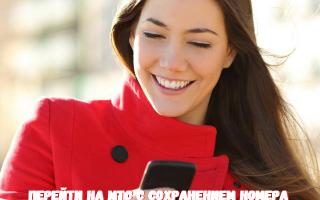 Перенос номера с мегафона на мтс