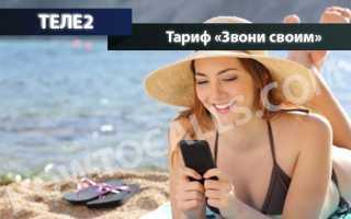 Звони своим теле2 пермский край