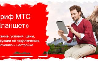 Мтс планшет тарифы для планшета 4g