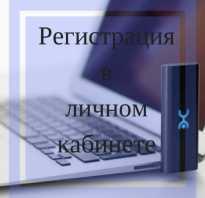 Yota ru регистрация