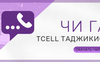 Tcell таджикистан официальный сайт как позвонить оператору