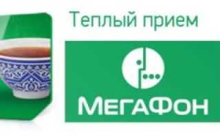 Мегафон позвонить на украину