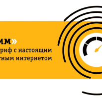 Билайн анлим andmarket ru golos html