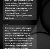 Сотовый оператор билайн отзывы