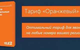 Теле2 тариф оранжевый роуминг по россии
