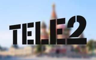 Как узнать тариф на теле2 казахстан