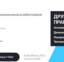 Мой онлайн тариф теле2 акция