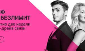 Теле2 безлимитный интернет за 500 рублей