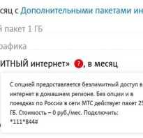 Мтс тариф за 175 рублей