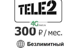 Теле2 интернет 300 рублей в месяц