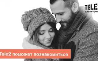 Знакомства теле2 саранск