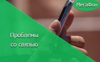 Нет сигнала мегафон на телефоне