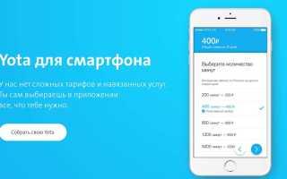 Тарифы йота омск 2020