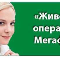 Операторский номер мегафон
