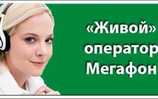Как позвонить оператору сотовой связи мегафон