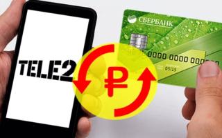 Tele2 перевод денег с номера на карту