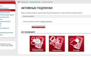 Проверка подписок на мтс на телефоне