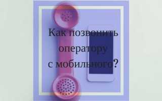 Ета оператор сотовой связи номер оператора