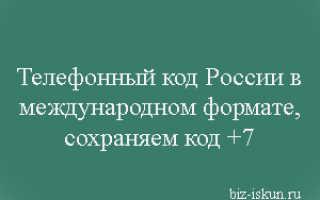 Телефонный код россии в международном формате сотовый