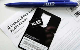 Теле2 тариф синий 2015