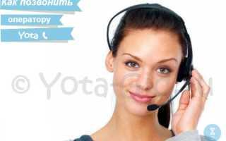 Контакты йота многоканальный телефон