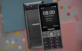Телефон сотовый филипс с аккумулятором большой емкости