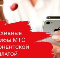 Мтс тарифы архив москва и московская область