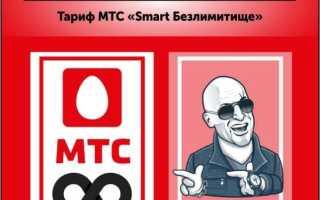 Мтс безлимитище описание тарифа липецк