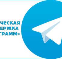 Написать в поддержку телеграмма