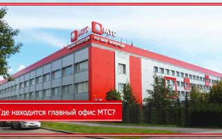 Главный офис пао мтс москва