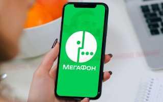 Мегафон подключить смс пакет за 50 руб