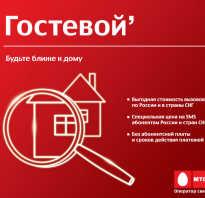 Гостевой мтс краснодарский край