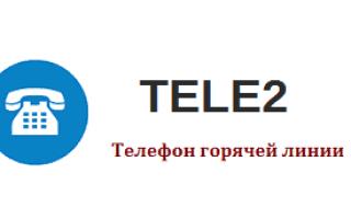 Tele2 контактный телефон