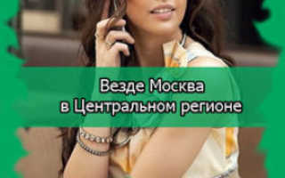 Везде россия мегафон