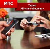 Мтс бизнес общение тариф