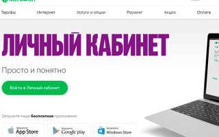 Сменить номер мегафон онлайн самостоятельно бесплатно