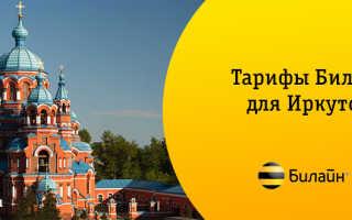 Тарифы билайн в иркутской области