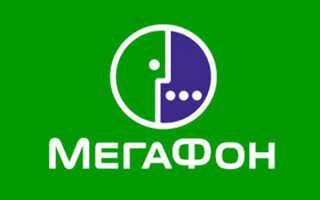 Мегафон домашний интернет тарифы