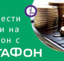 Переслать деньги с телефона на телефон мегафон