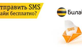 Написать сообщение на билайн через интернет бесплатно