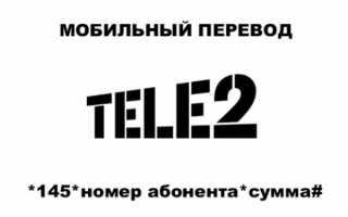 Теле2 перевод другому