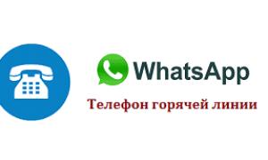 Позвонить в поддержку ватсап