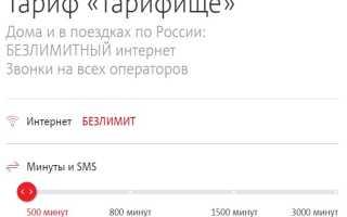 Тарифище мтс ростовская область описание
