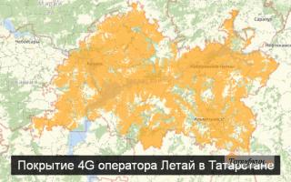 Тарифные планы летай татарстан